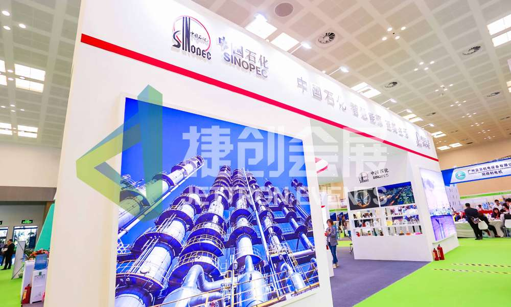 The Booth of Sinopec Group