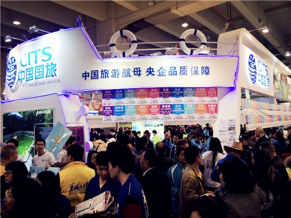 The Large Booth of CITS Travel Fair-Jettron Events